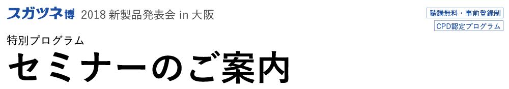 スガツネ博2018 新製品発表会in大阪、セミナーのご案内